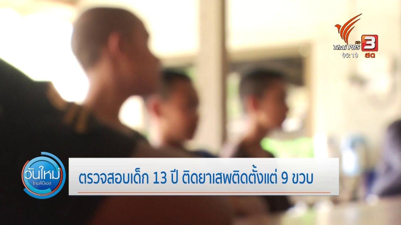 วันใหม่  ไทยพีบีเอส - ตรวจสอบเด็ก 13 ปี ติดยาเสพติดตั้งแต่ 9 ขวบ