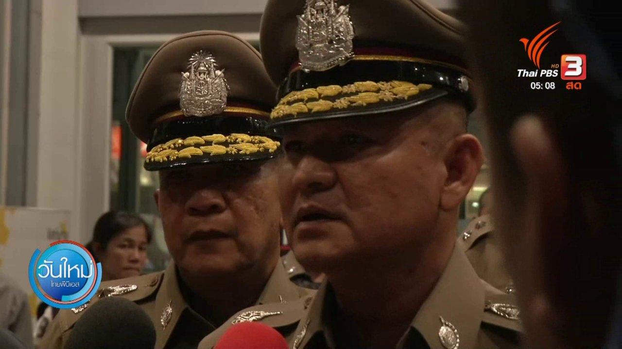 วันใหม่  ไทยพีบีเอส - เร่งติดตามผู้ก่อเหตุชิงทองห้างดัง จ.ลพบุรี