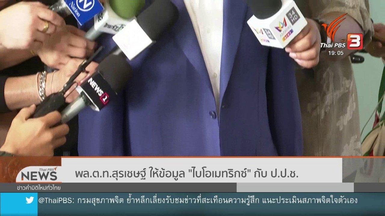 ข่าวค่ำ มิติใหม่ทั่วไทย - พล.ต.ท.สุรเชษฐ์ ให้ข้อมูลไบโอเมทริกซ์ กับ ป.ป.ช.