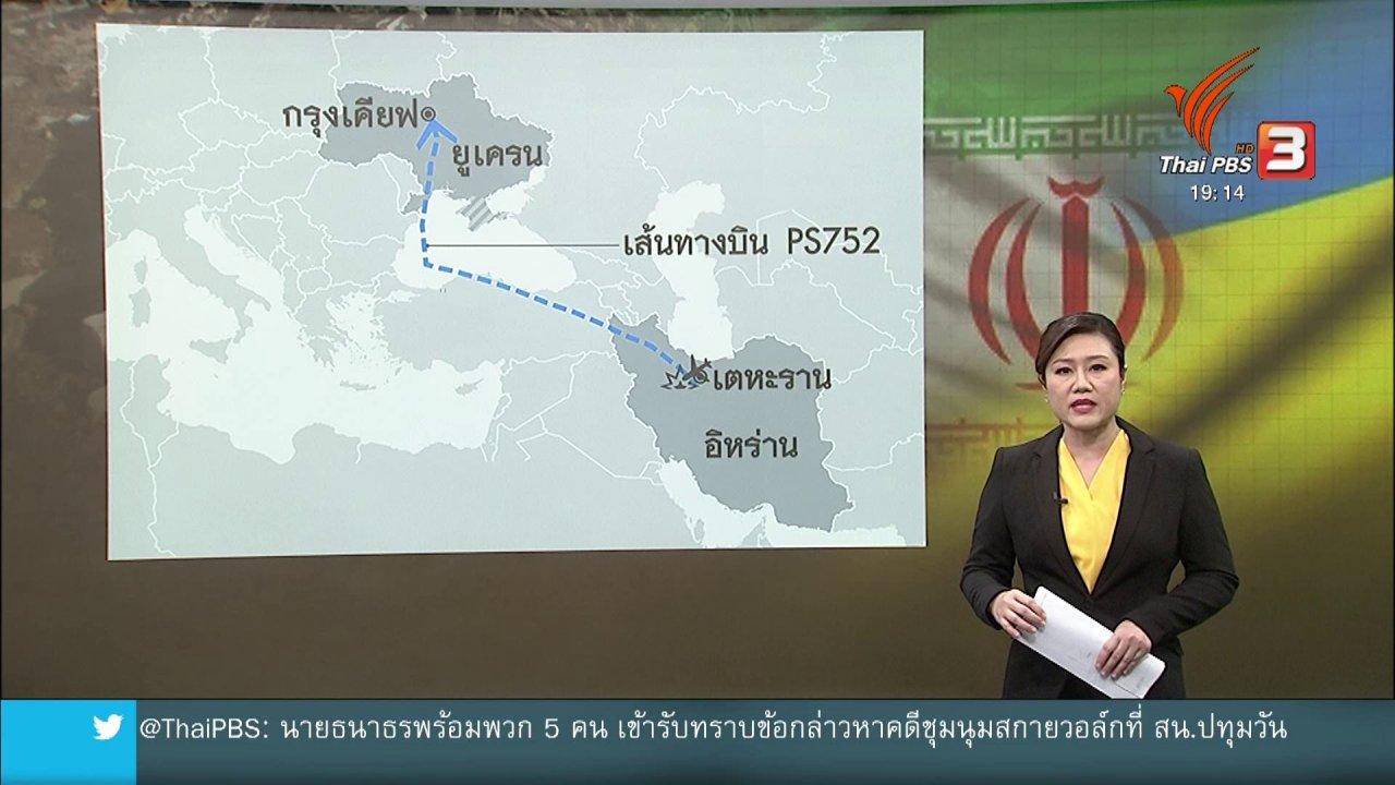 ข่าวค่ำ มิติใหม่ทั่วไทย - วิเคราะห์สถานการณ์ต่างประเทศ : เตรียมสอบปมอิหร่านยิงเครื่องบินยูเครนตกหรือไม่