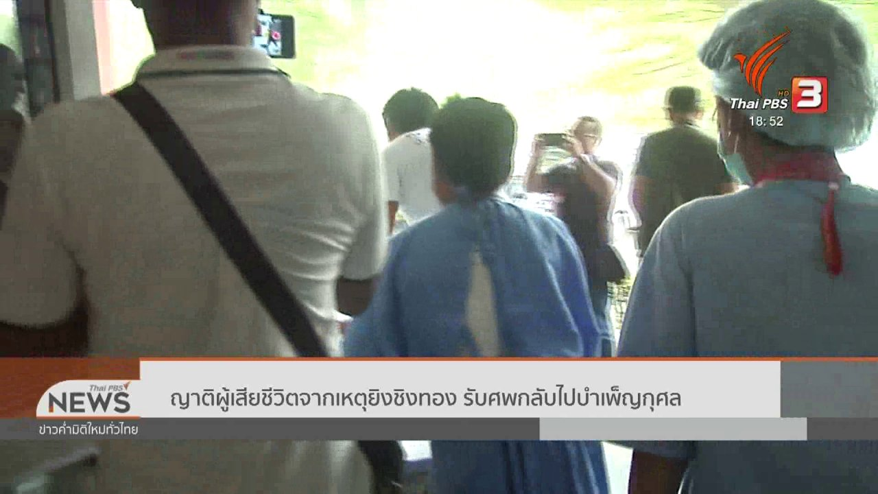 ข่าวค่ำ มิติใหม่ทั่วไทย - ญาติผู้เสียชีวิตจากเหตุยิงชิงทอง รับศพกลับไปบำเพ็ญกุศล