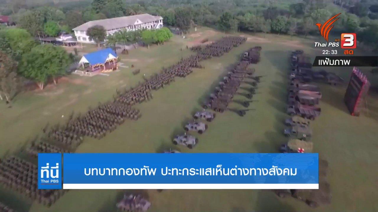 ที่นี่ Thai PBS - บทบาทกองทัพ ปะทะกระแสเห็นต่างทางสังคม