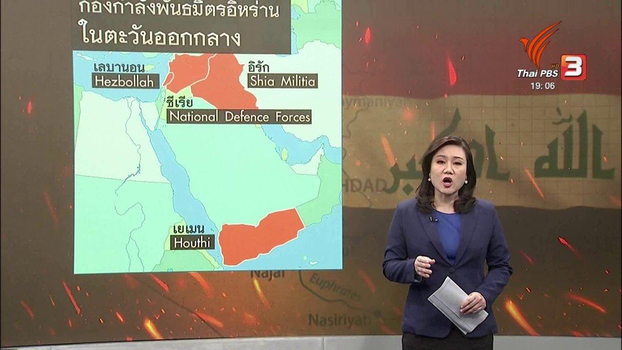 ข่าวค่ำ มิติใหม่ทั่วไทย - วิเคราะห์สถานการณ์ต่างประเทศ : อิรักอาจล่มสลายจากสงครามตัวแทนอิหร่าน – สหรัฐฯ