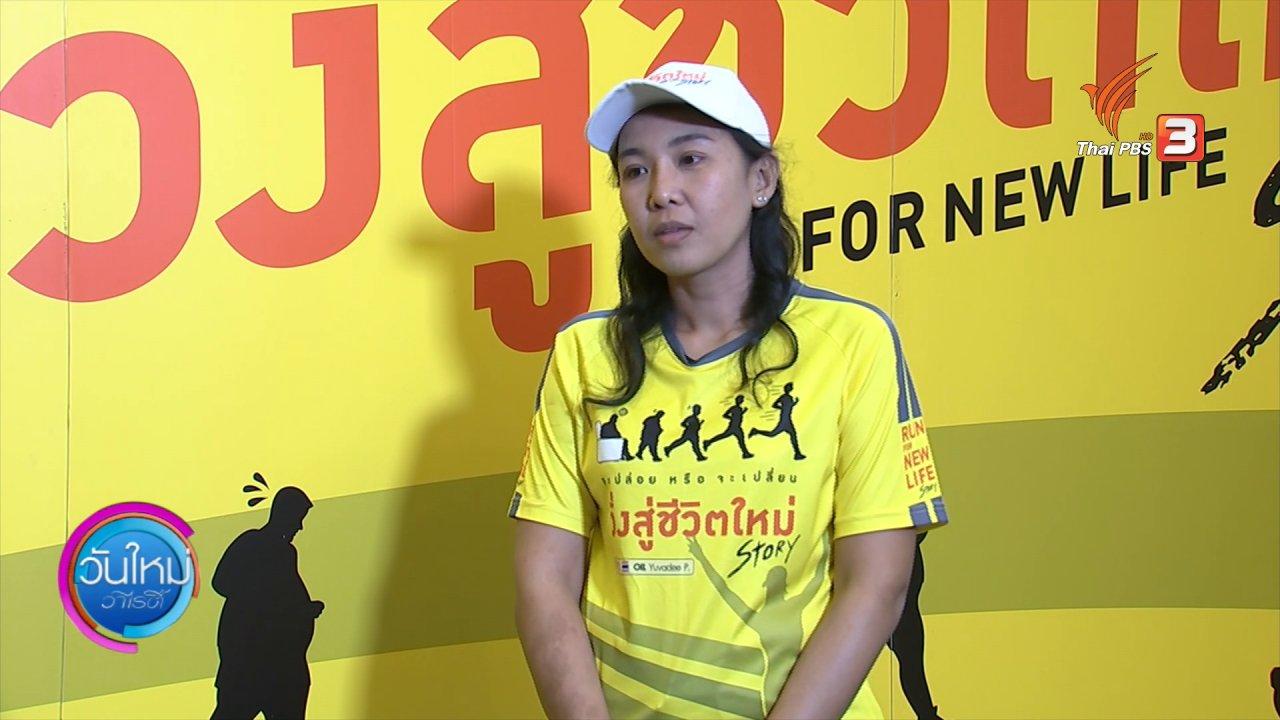 วันใหม่วาไรตี้ - ประเด็นทางสังคม : เส้นทางชีวิตสาวพิการนักสู้ สู่นักวิ่งมาราธอนขาเหล็ก