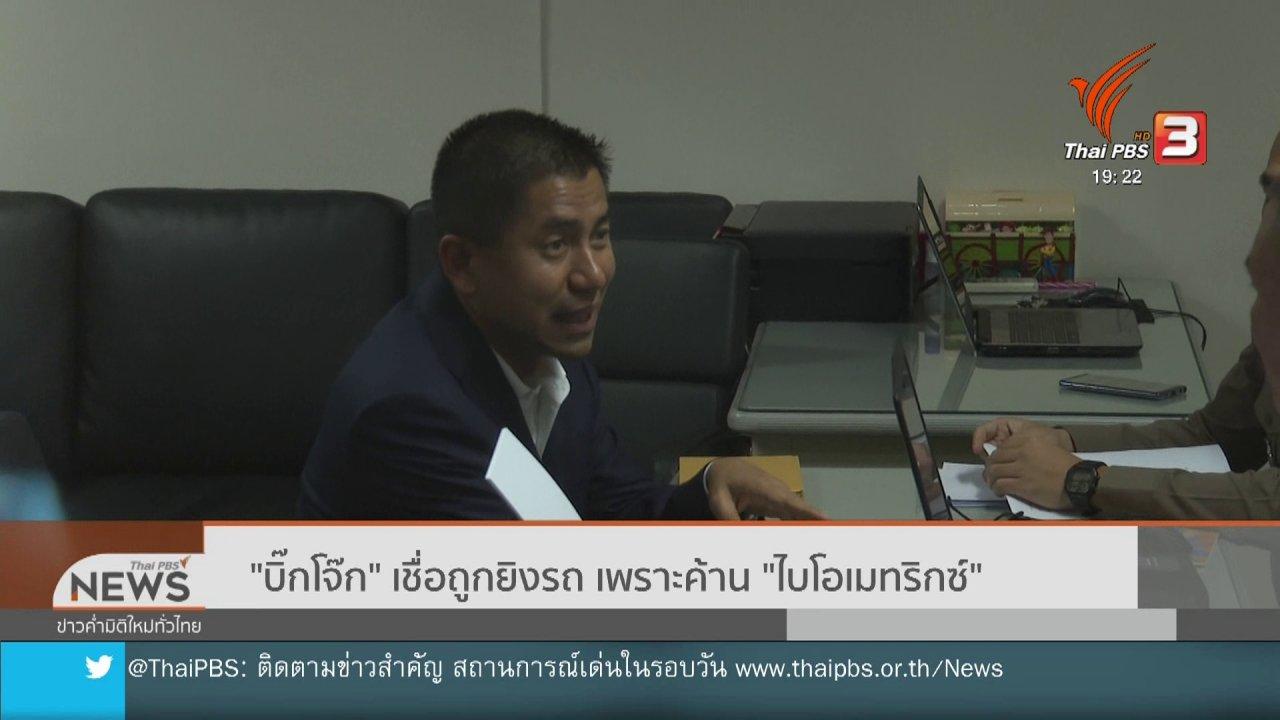 """ข่าวค่ำ มิติใหม่ทั่วไทย - """"บิ๊กโจ๊ก"""" เชื่อถูกยิงรถ เพราะค้าน """"ไบโอเมทริกซ์"""""""