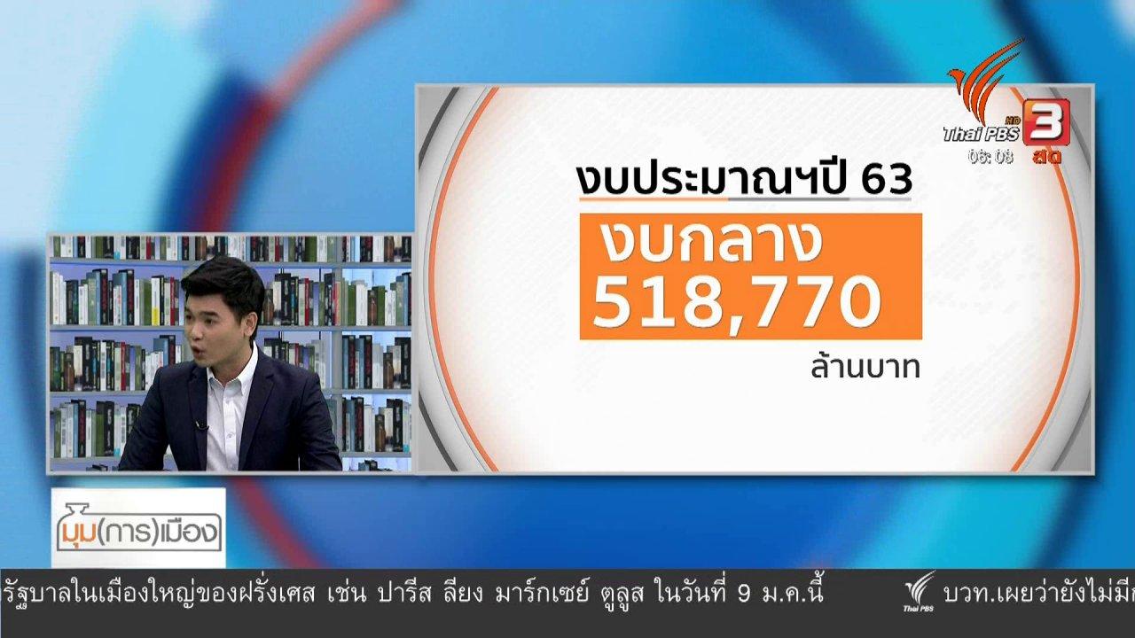 วันใหม่  ไทยพีบีเอส - มุม(การ)เมือง : ข้อสังเกตงบฉุกเฉิน ซื้ออาวุธ - ค่าเสียหายคดีเหมืองทอง ?