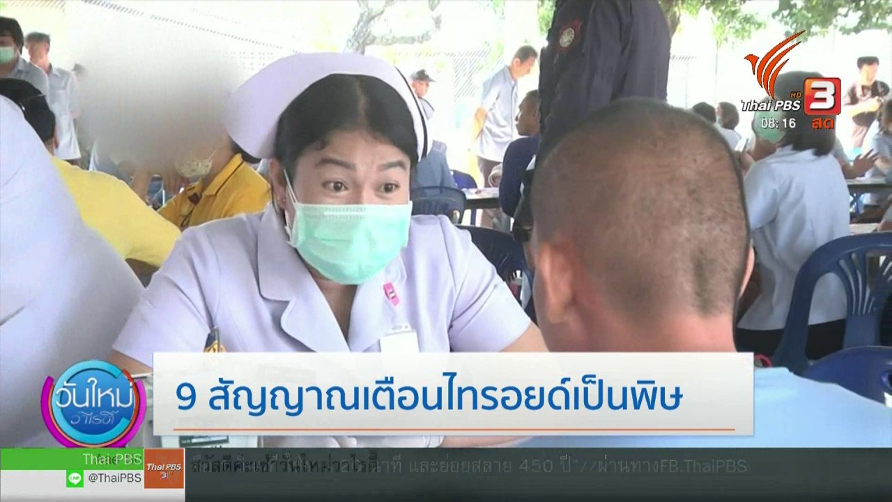 วันใหม่วาไรตี้ - จับตาข่าวเด่น : โรคไทรอยด์เป็นพิษ