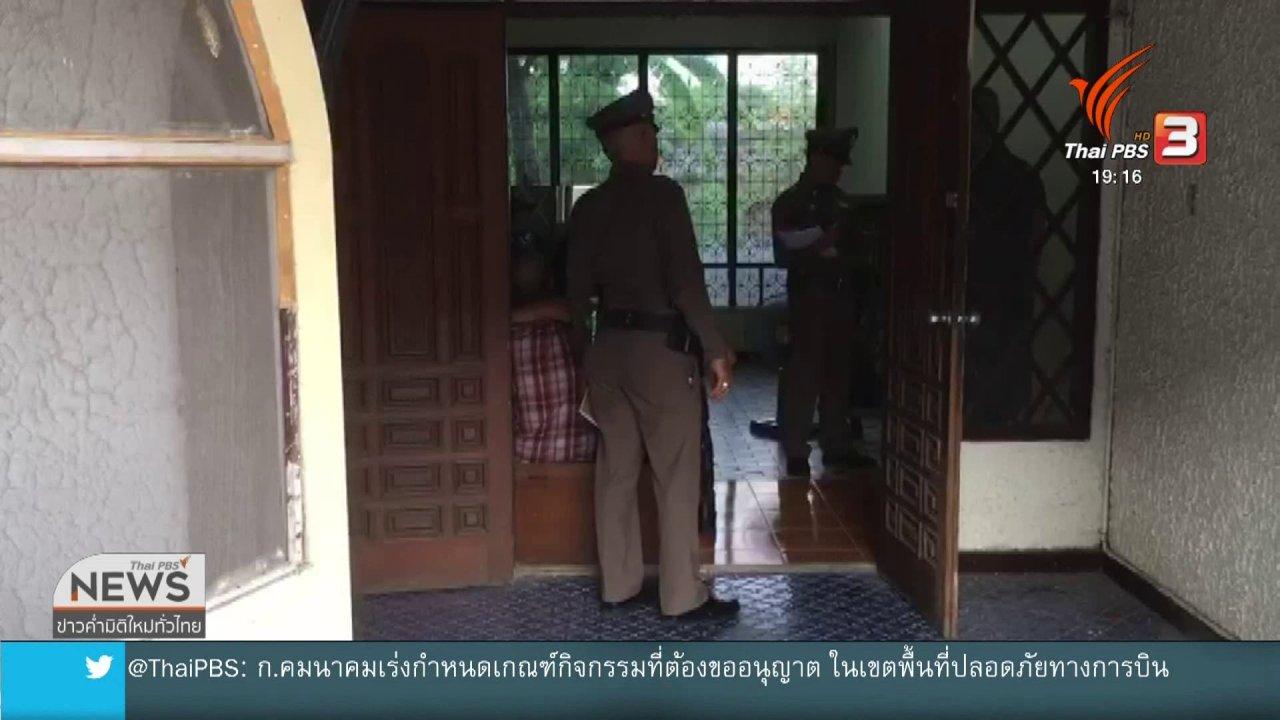 ข่าวค่ำ มิติใหม่ทั่วไทย - พบศพหญิงหายตัวถูกฝังดินภายในบ้าน ซ.เพชรเกษม 47