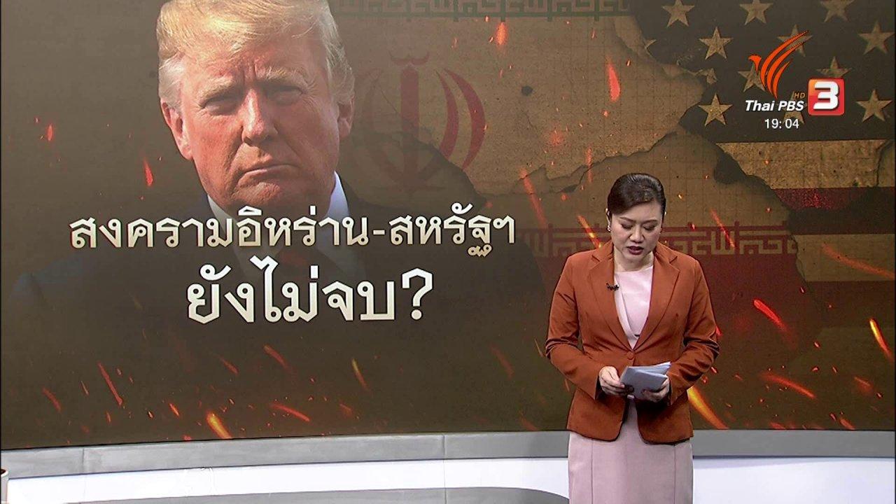 ข่าวค่ำ มิติใหม่ทั่วไทย - วิเคราะห์สถานการณ์ต่างประเทศ : ปิดประตูสงครามเต็มรูปแบบอิหร่าน – สหรัฐฯ