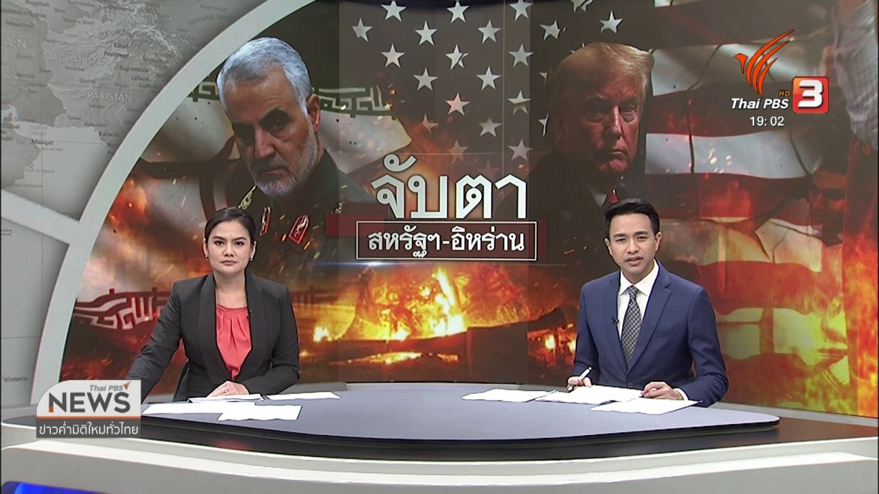 ข่าวค่ำ มิติใหม่ทั่วไทย - สหรัฐฯ ยื่นหนังสือ un พร้อมเจรจาอิหร่าน