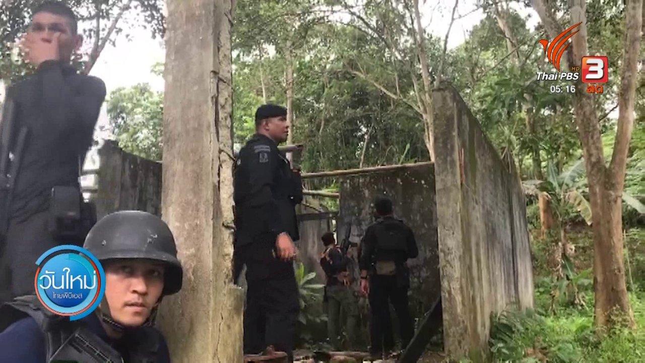 วันใหม่  ไทยพีบีเอส - ปะทะนราธิวาสผู้ก่อเหตุเสียชีวิต 1 คน