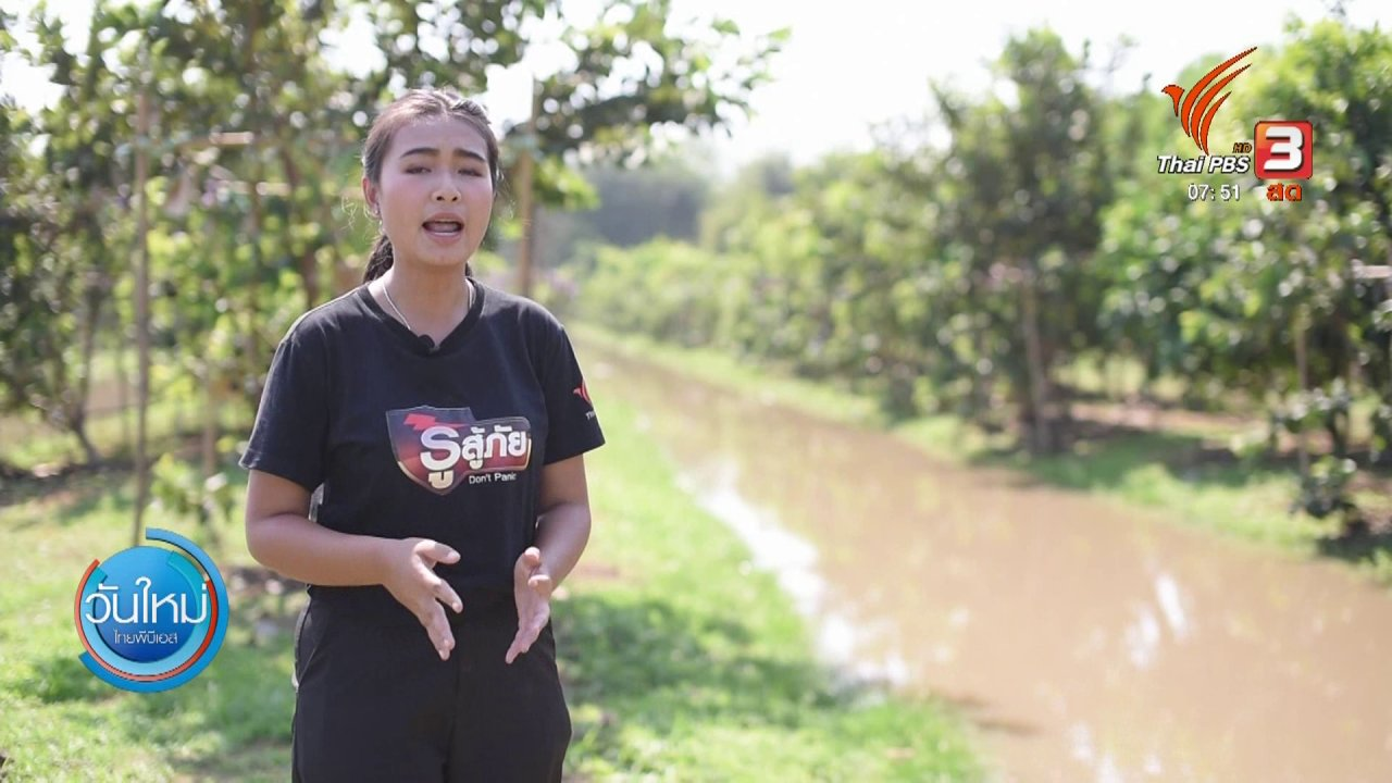 วันใหม่  ไทยพีบีเอส - ทำมาหากิน ดินฟ้าอากาศ : ผู้ใช้น้ำ จ.ปทุมธานี หวั่นเกิดปัญหาแย่งน้ำ จนบานปลาย