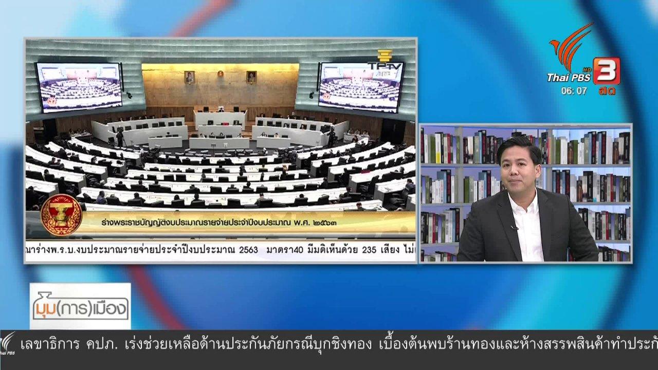 """วันใหม่  ไทยพีบีเอส - มุม(การ)เมือง : """"ไล่ลุง - เชียร์ลุง"""" โหมโรงอภิปรายไม่ไว้วางใจฯ"""