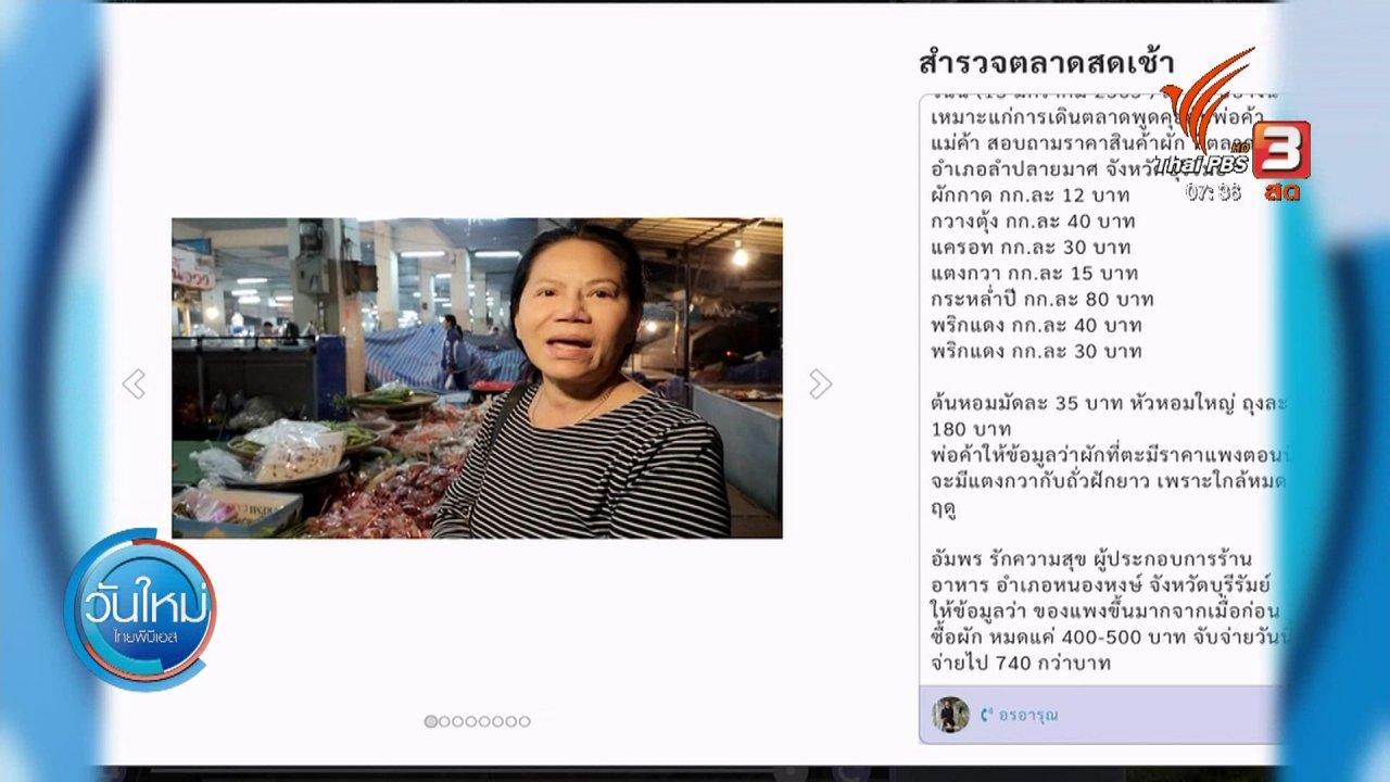 วันใหม่  ไทยพีบีเอส - กินอยู่รู้รอบ : พาณิชย์คุมสินค้า - ต้นทุนเกษตรไม่ให้กระทบประชาชน