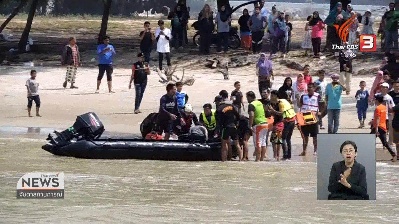 จับตาสถานการณ์ - พบร่าง ด.ญ. 2 คน หลังจมน้ำทะเล จ.นราธิวาส