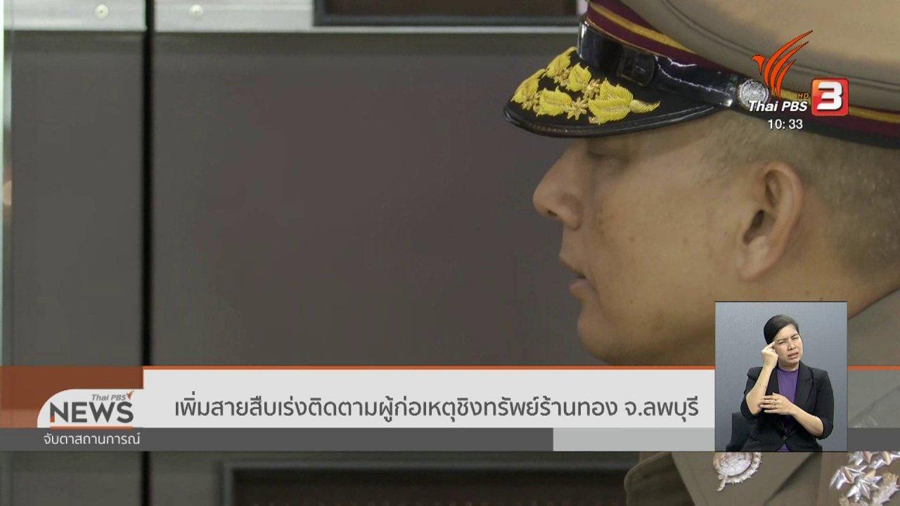 จับตาสถานการณ์ - เพิ่มสายสืบเร่งติดตามผู้ก่อเหตุชิงทรัพย์ร้านทอง จ.ลพบุรี