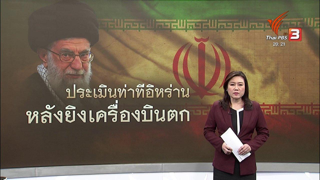 ข่าวค่ำ มิติใหม่ทั่วไทย - วิเคราะห์สถานการณ์ต่างประเทศ : อิหร่านพลาดยิงเครื่องบินตก ทำสถานการณ์เปลี่ยน