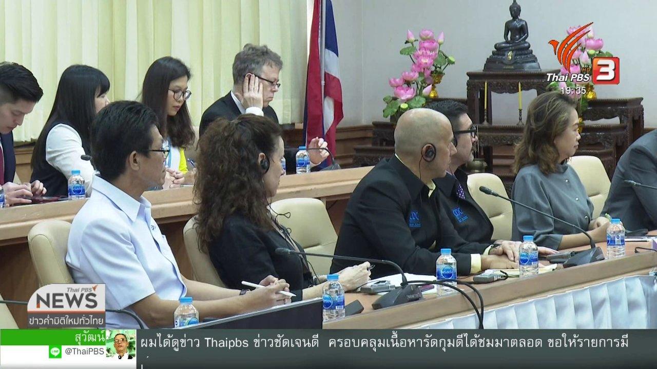 ข่าวค่ำ มิติใหม่ทั่วไทย - พบผู้ป่วยโคโรนาไวรัสสายพันธุ์ใหม่คนแรกในไทย