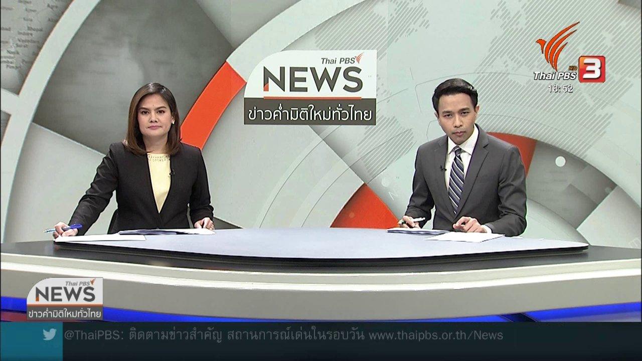 ข่าวค่ำ มิติใหม่ทั่วไทย - งานศพ น้องไทตัล จากเหตุการณ์ชิงทอง จ.ลพบุรี