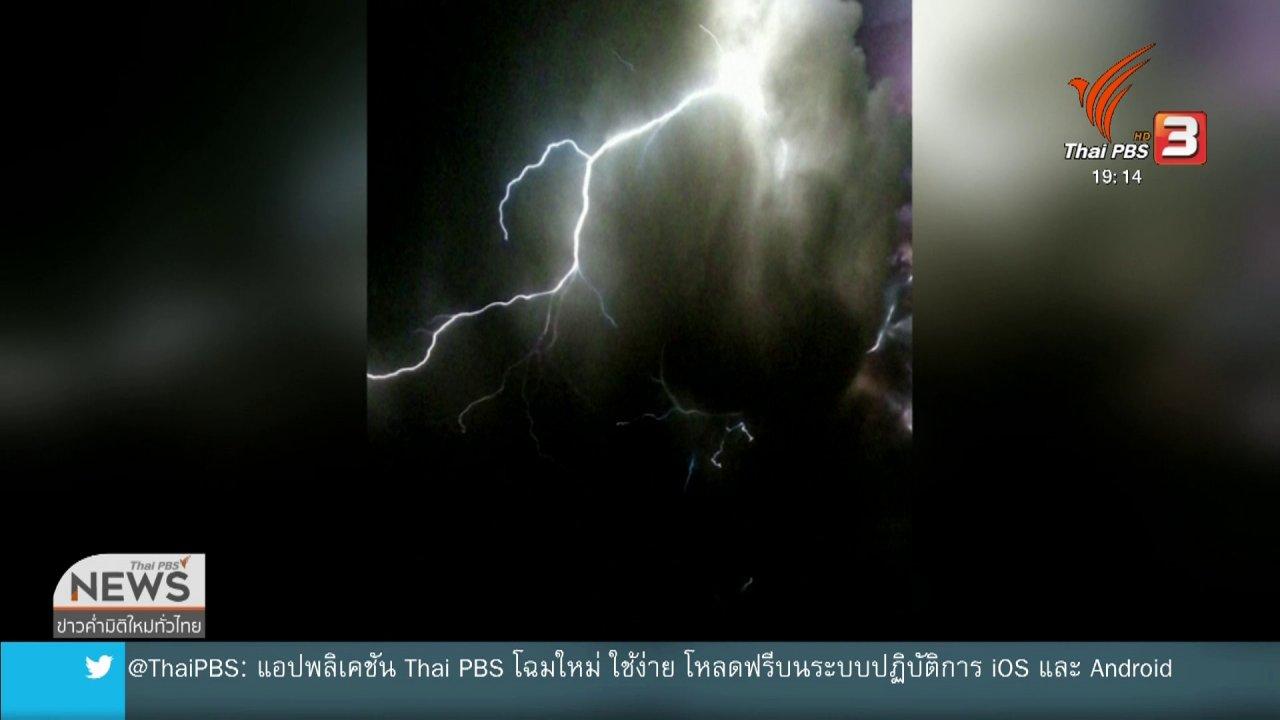 ข่าวค่ำ มิติใหม่ทั่วไทย - ฟิลิปปินส์สั่งอพยพกว่า 450,000 คน รอบภูเขาไฟ