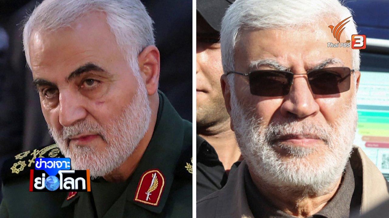 ข่าวเจาะย่อโลก - ชนวนความขัดแย้งอิหร่าน - สหรัฐฯ