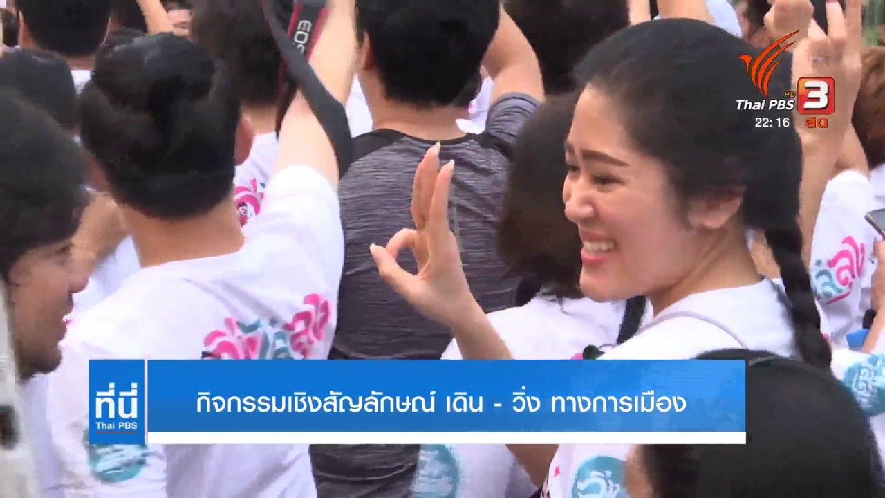 ที่นี่ Thai PBS - กิจกรรมเชิงสัญลักษณ์ เดิน - วิ่ง ทางการเมือง