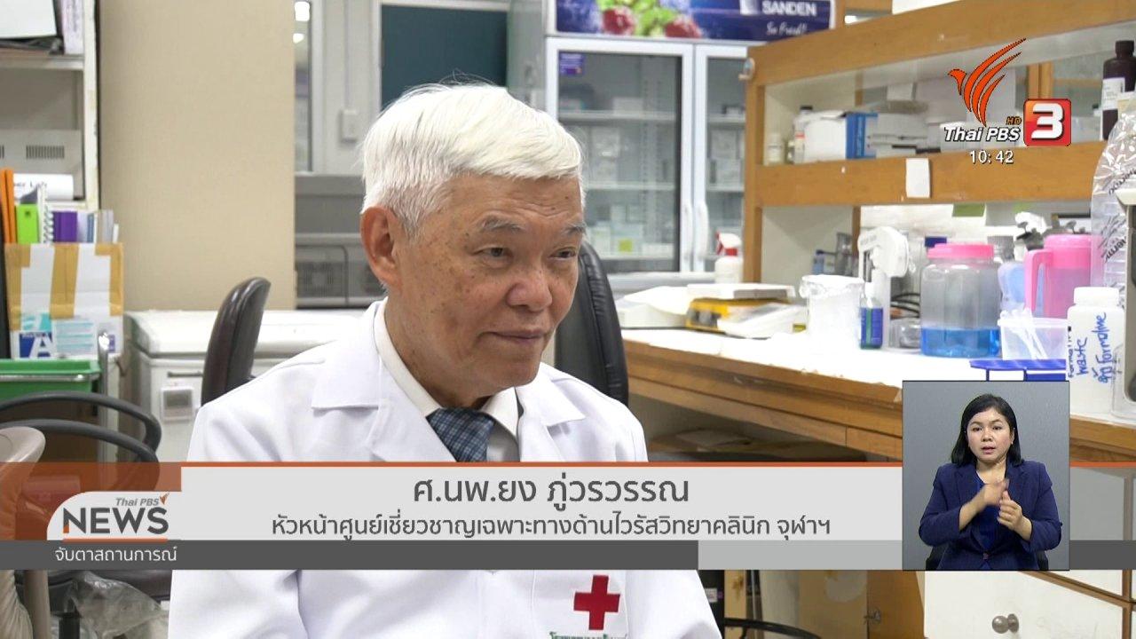 """จับตาสถานการณ์ - แพทย์ผู้เชี่ยวชาญคาด """"โคโรนาไวรัส"""" ระบาดเข้าไทยได้น้อย"""