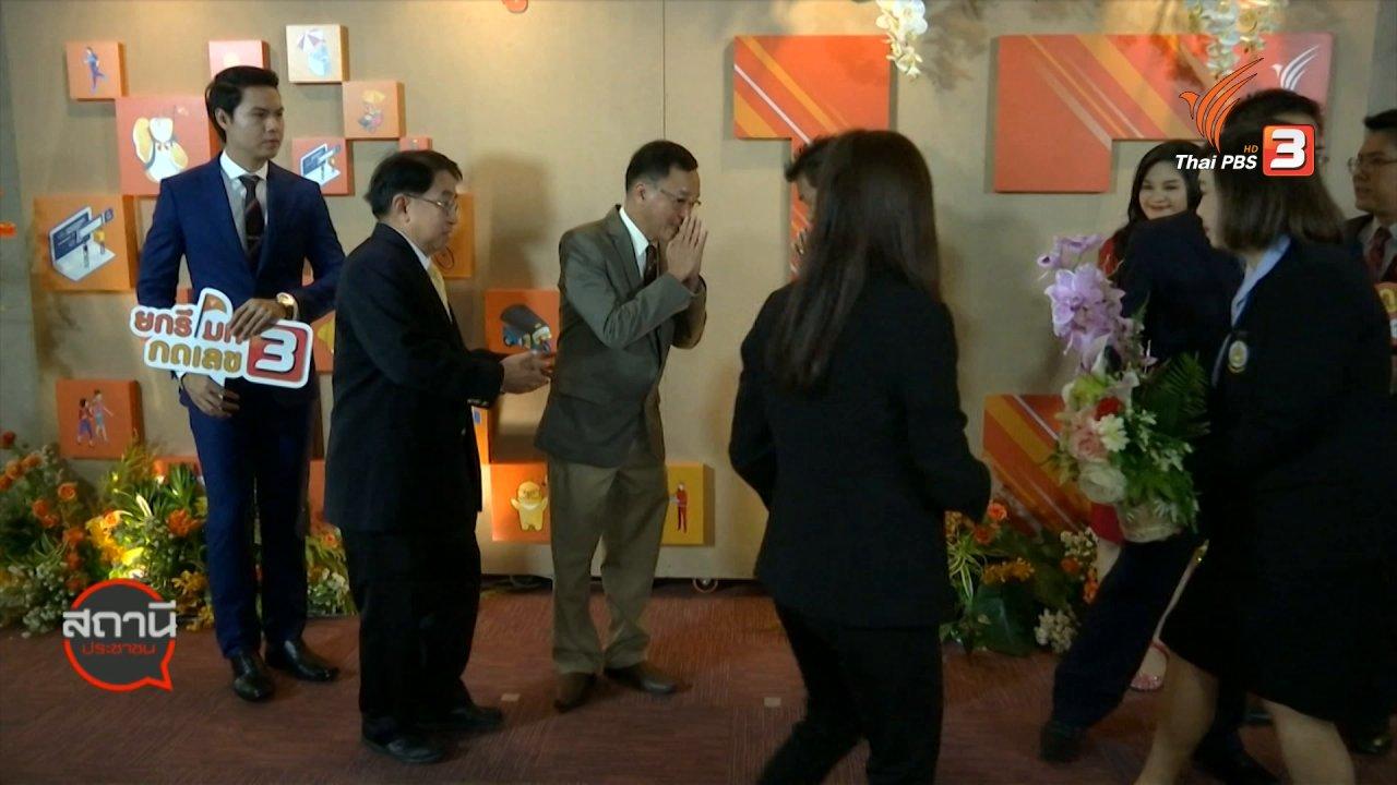 สถานีประชาชน - ไทยพีบีเอส ก้าวสู่ปีที่ 13ขับเคลื่อนการเรียนรู้สู่การเปลี่ยนแปลง
