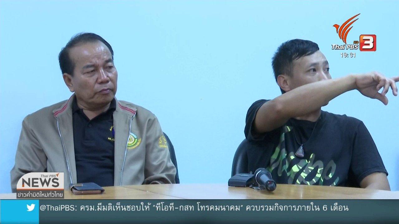 ข่าวค่ำ มิติใหม่ทั่วไทย - ผู้ถูกกล่าวหาก่อเหตุชิงทองแสดงความบริสุทธิ์ใจ