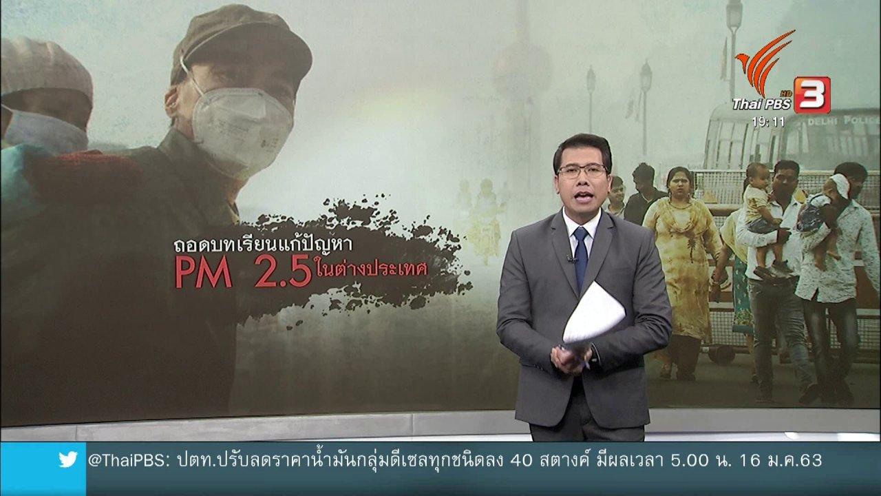 ข่าวค่ำ มิติใหม่ทั่วไทย - วิเคราะห์สถานการณ์ต่างประเทศ : หลายประเทศแก้ปัญหาฝุ่นละอองขนาดเล็ก