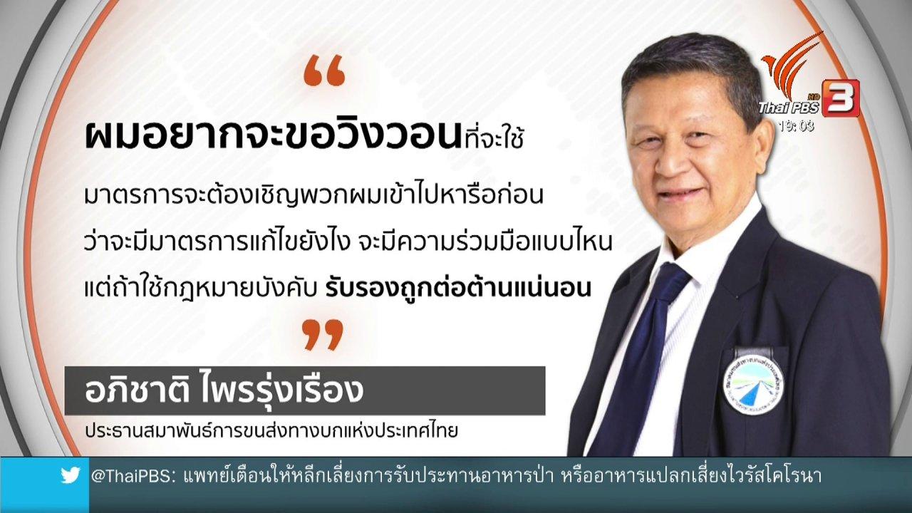 ข่าวค่ำ มิติใหม่ทั่วไทย - ผู้ประกอบการขนส่งค้านห้ามรถบรรทุกวิ่งวันคี่