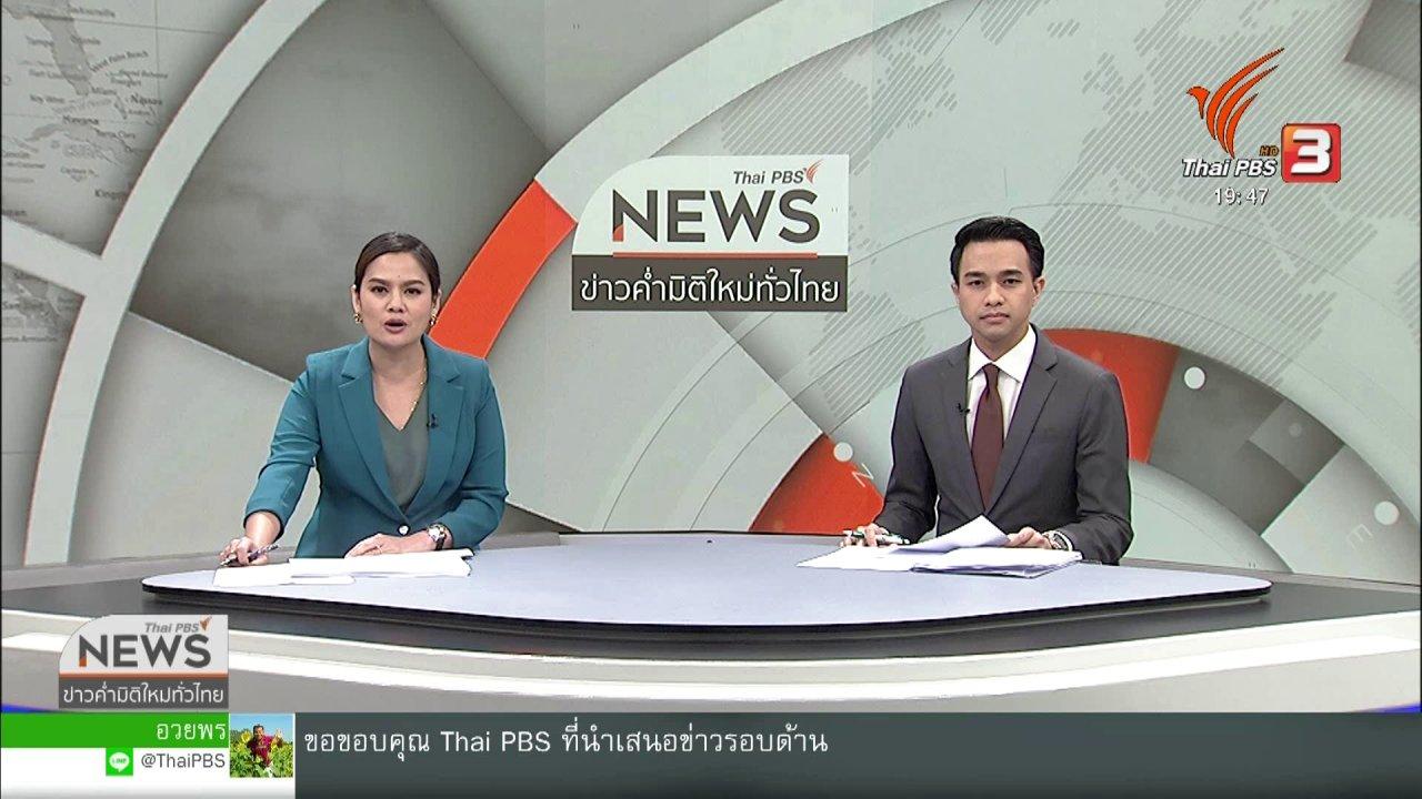 ข่าวค่ำ มิติใหม่ทั่วไทย - กกต.แจงปมเงินกู้พรรคการเมือง