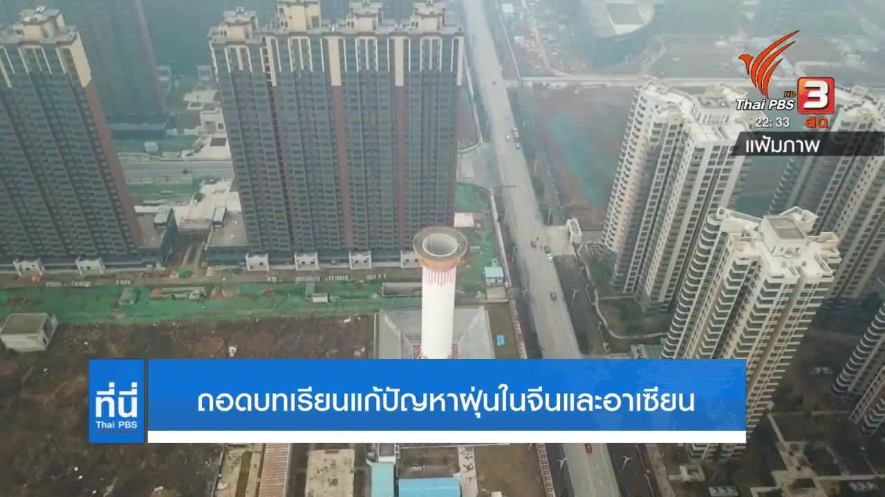 ที่นี่ Thai PBS - ถอดบทเรียนแก้ปัญหาฝุ่นในจีนและอาเซียน