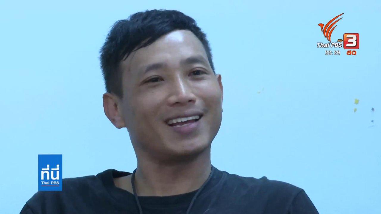 ที่นี่ Thai PBS - ยังไม่ยืนยัน ทหารหรือพลเรือนก่อเหตุชิงทอง