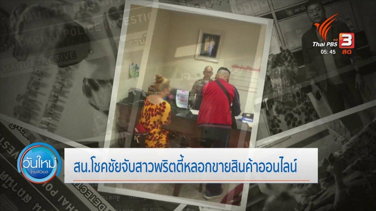 วันใหม่  ไทยพีบีเอส - เตือนภัยออนไลน์ : สน.โชคชัยจับสาวพริตตี้หลอกขายสินค้าออนไลน์