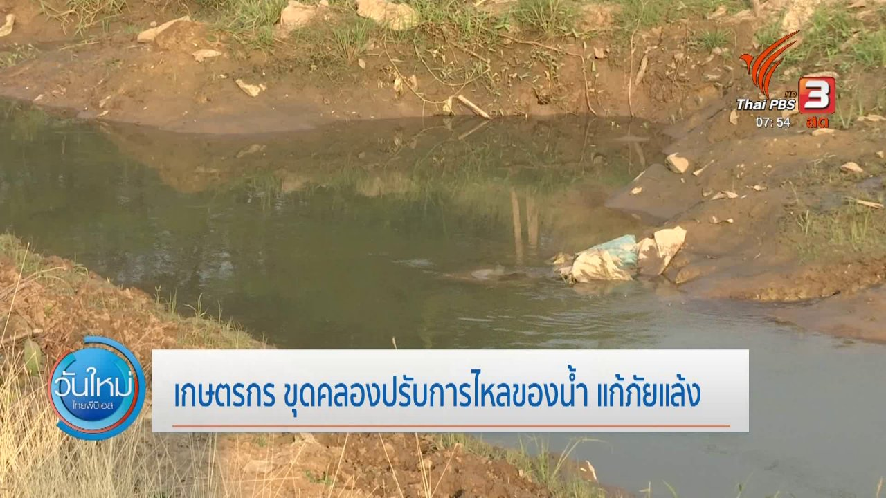วันใหม่  ไทยพีบีเอส - ทำมาหากิน ดินฟ้าอากาศ : เกษตรกรขุดคลองปรับการไหลของน้ำ แก้ภัยแล้ง