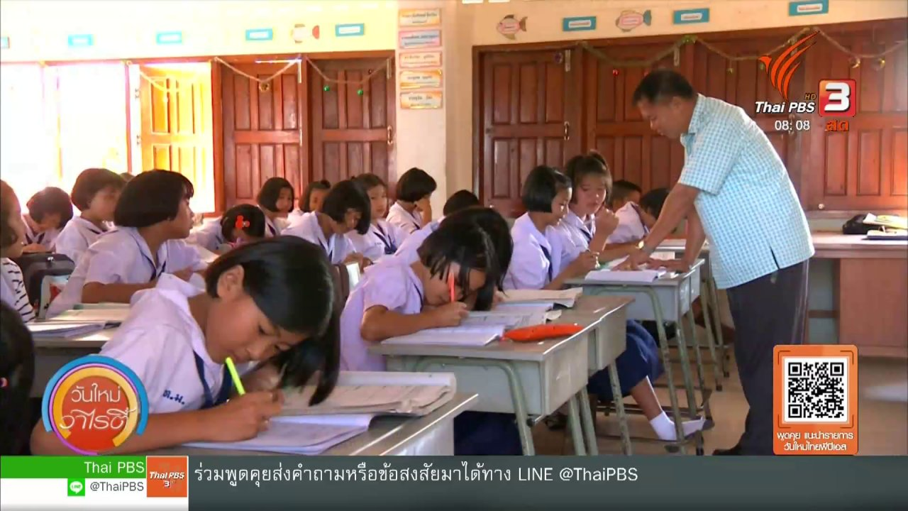 วันใหม่วาไรตี้ - จับตาข่าวเด่น : ปฏิรูปการศึกษา ปฏิรูปครู