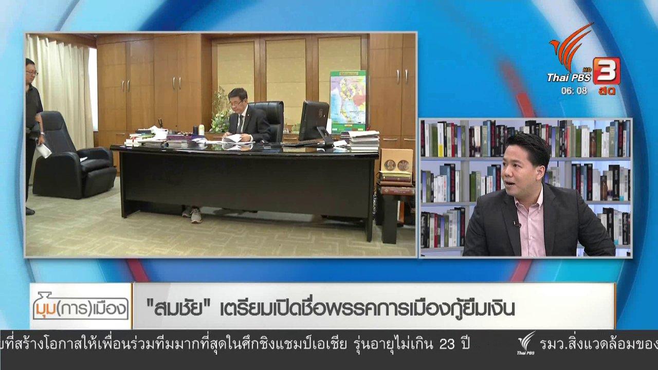 """วันใหม่  ไทยพีบีเอส - มุม(การ)เมือง : """"สมชัย"""" เตรียมเปิดชื่อพรรคการเมืองกู้เงิน"""