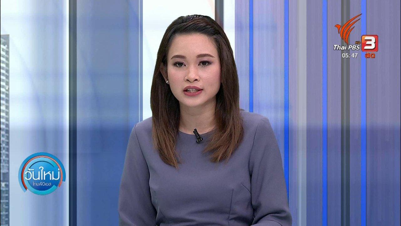 วันใหม่  ไทยพีบีเอส - รับคำร้องคุ้มครองสิทธิ์ผู้เสียหาย คดี FOREX 3D