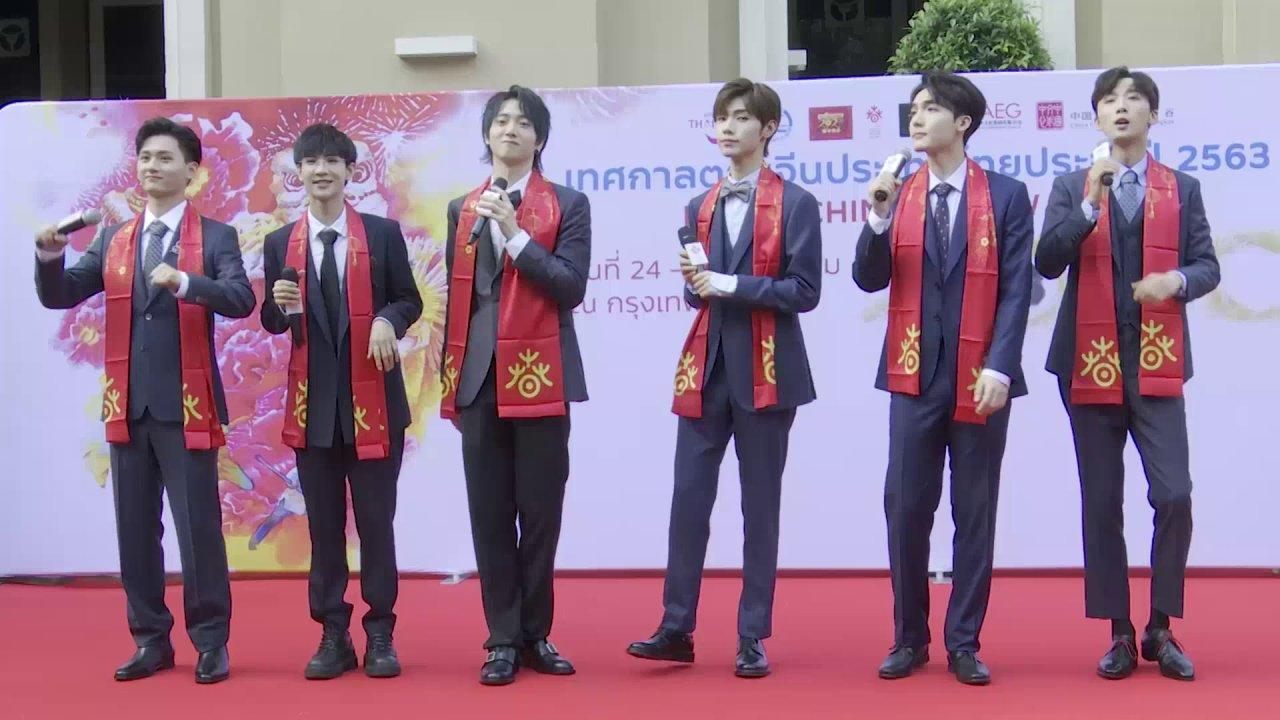 The Untamed Boys โปรโมตตรุษจีนที่ทำเนียบฯ