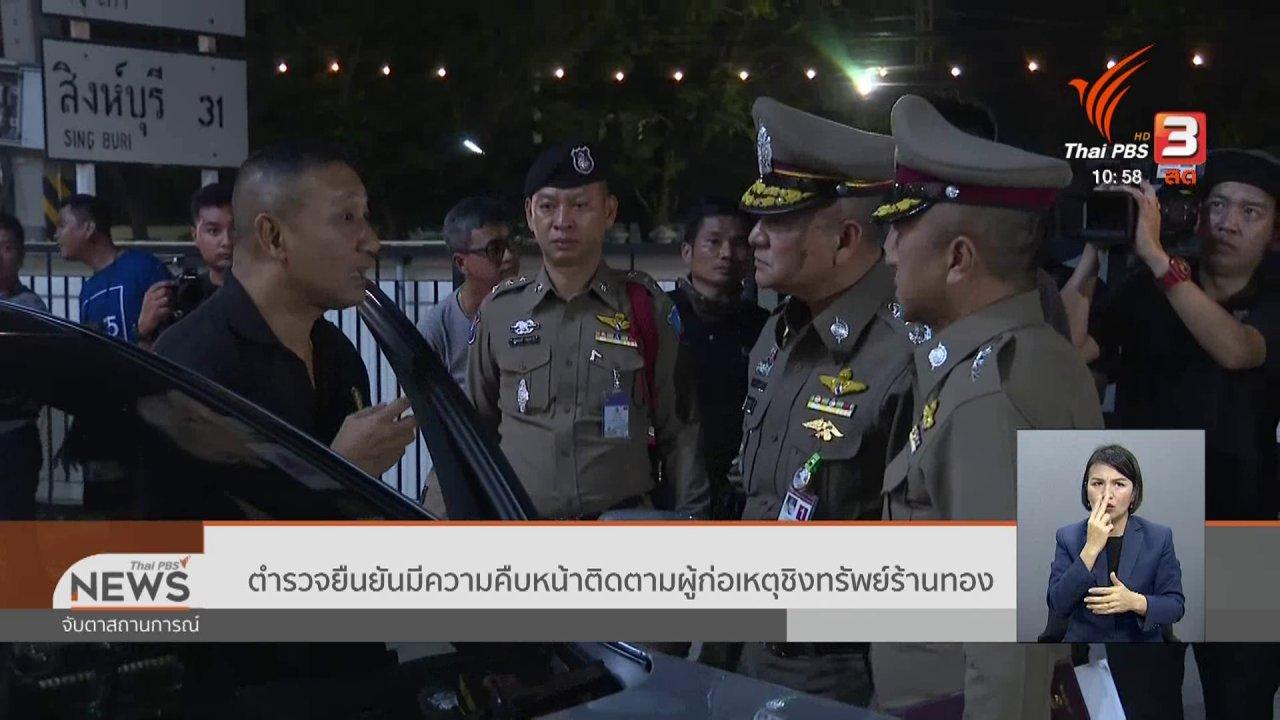 จับตาสถานการณ์ - ตำรวจยืนยันมีความคืบหน้าติดตามผู้ก่อเหตุชิงทรัพย์ร้านทอง