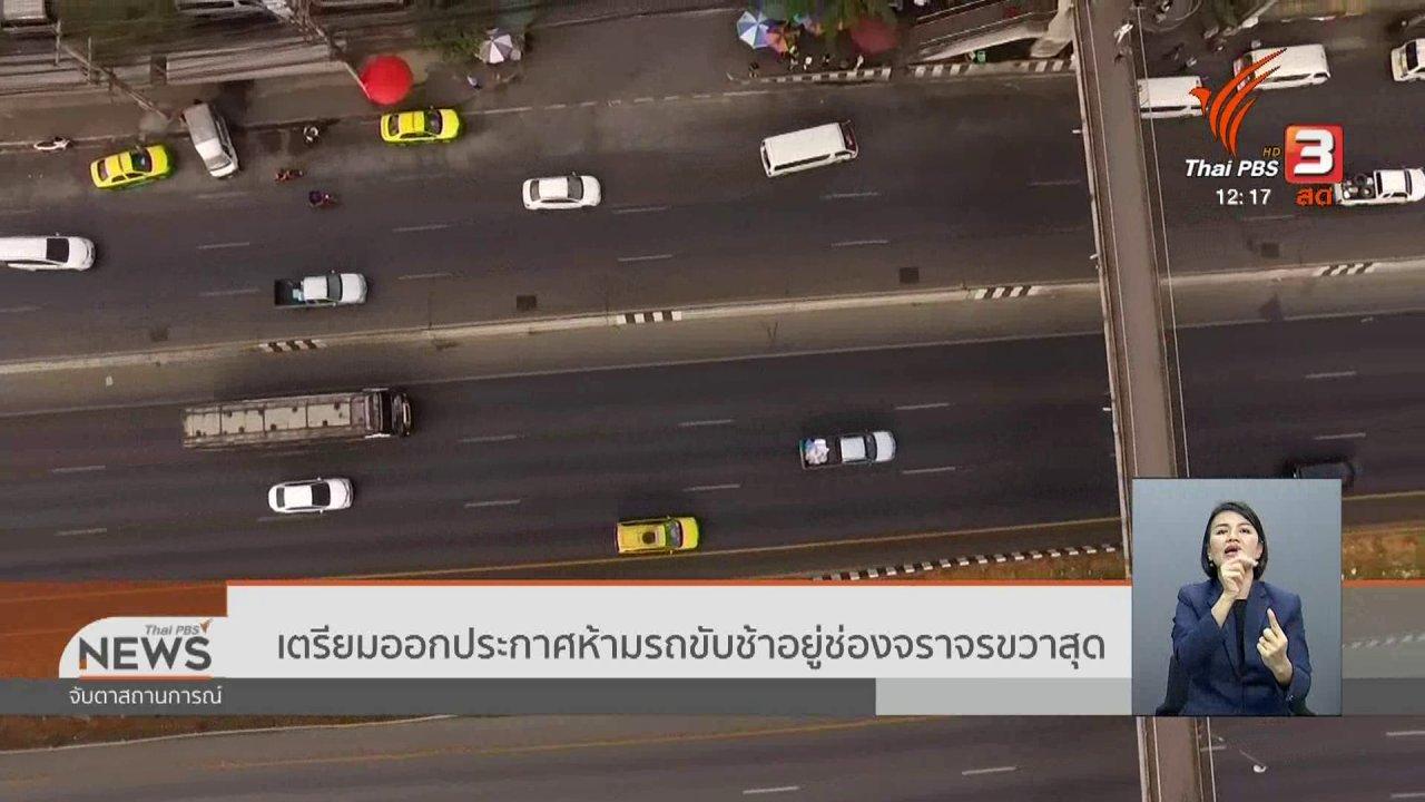 จับตาสถานการณ์ - เตรียมออกประกาศห้ามรถขับช้าอยู่ช่องจราจรขวาสุด