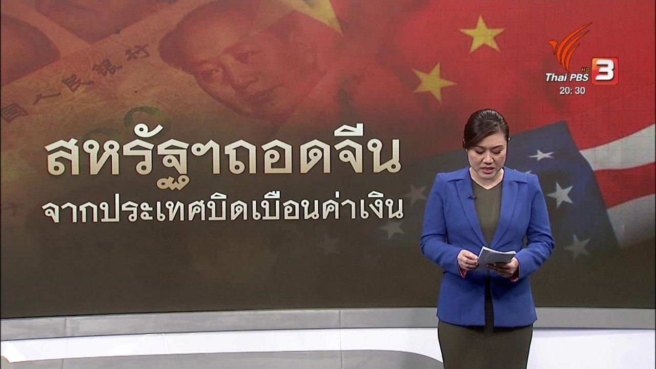 ข่าวค่ำ มิติใหม่ทั่วไทย - วิเคราะห์สถานการณ์ต่างประเทศ : สหรัฐฯ ถอดจีนออกจากการบิดเบือนค่าเงิน