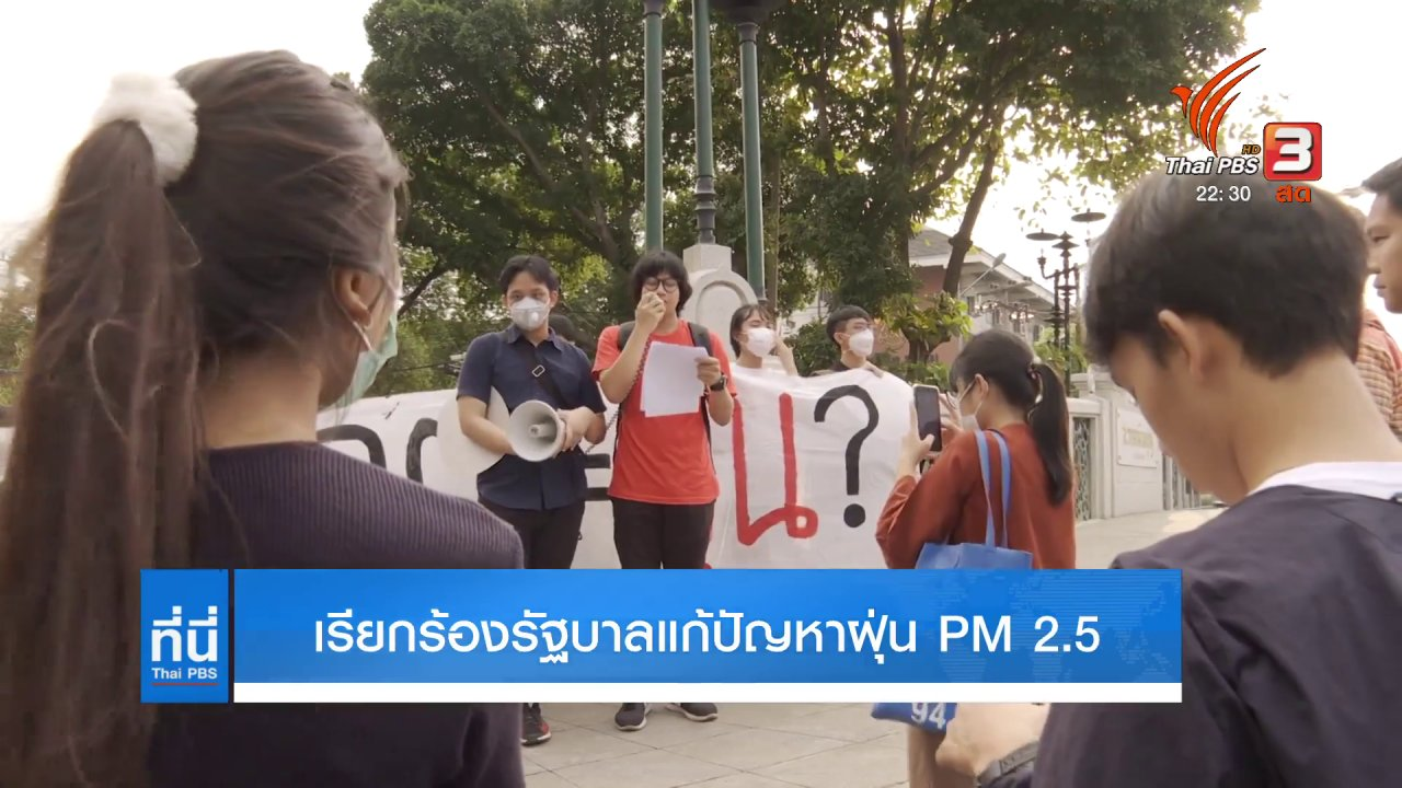 ที่นี่ Thai PBS - เรียกร้องรัฐบาลแก้ปัญหาฝุ่น PM 2.5