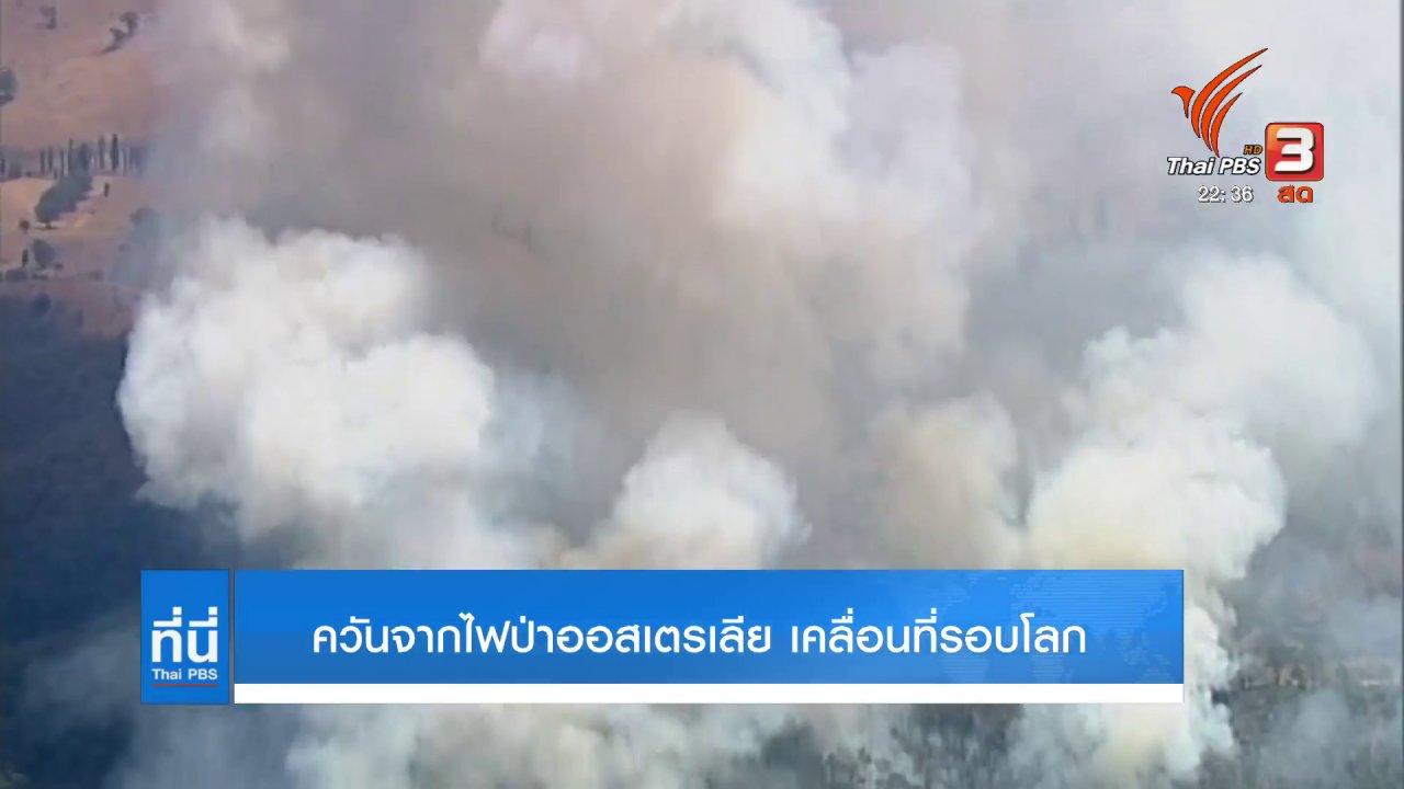 ที่นี่ Thai PBS - ควันจากไฟป่าออสเตรเลีย