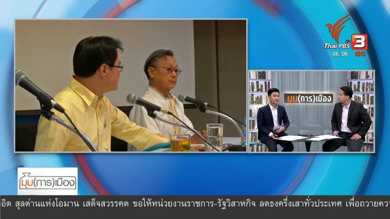 """วันใหม่  ไทยพีบีเอส - มุม(การ)เมือง : 6 พรรครัฐบาลถูกเทียบ """"อนาคตใหม่"""" หลังพบรายการ """"เงินกู้"""""""