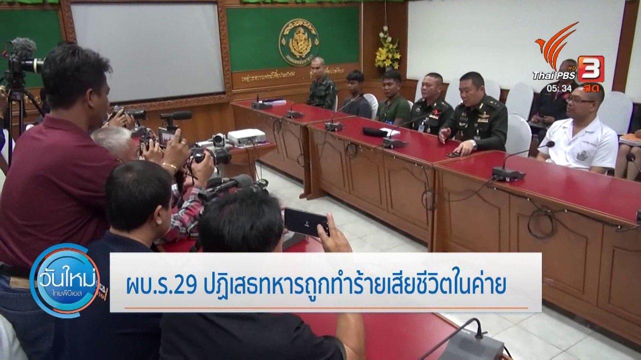 วันใหม่  ไทยพีบีเอส - ผบ.ร.29 ปฏิเสธทหารถูกทำร้ายเสียชีวิตในค่าย