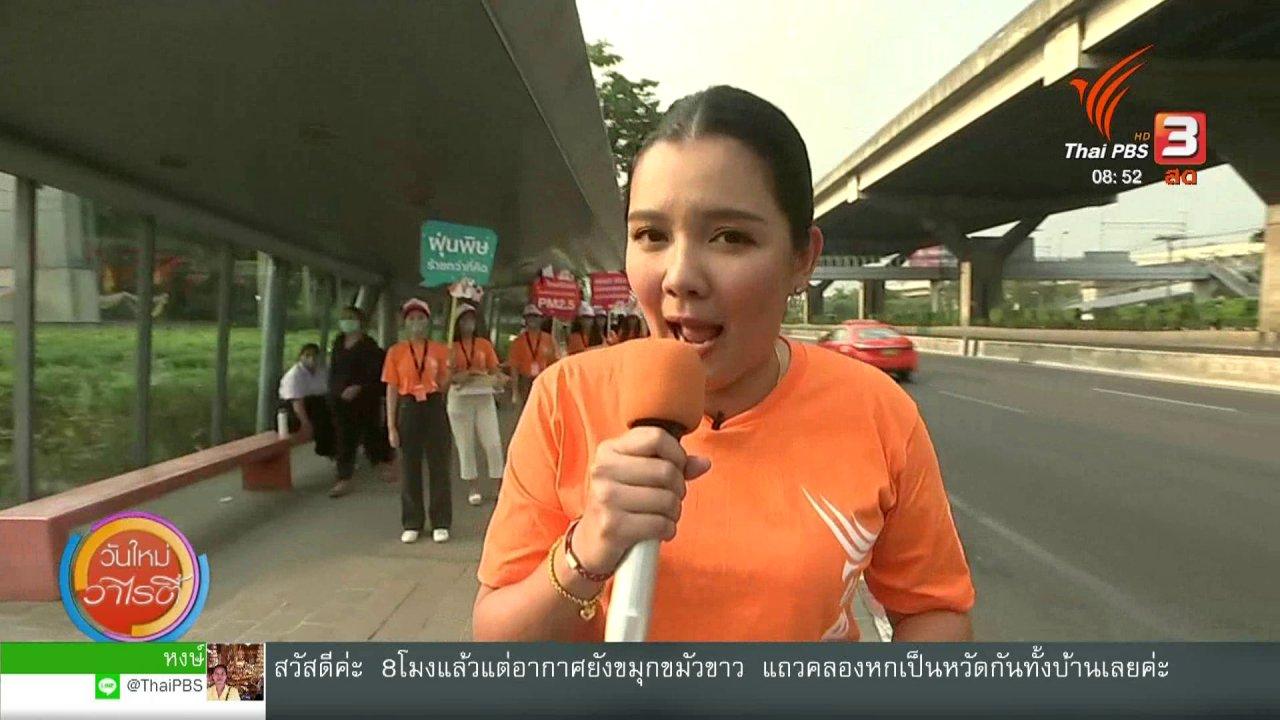 วันใหม่วาไรตี้ - จับตาข่าวเด่น : แจกหน้ากากกรองฝุ่นละอองให้กับประชาชน
