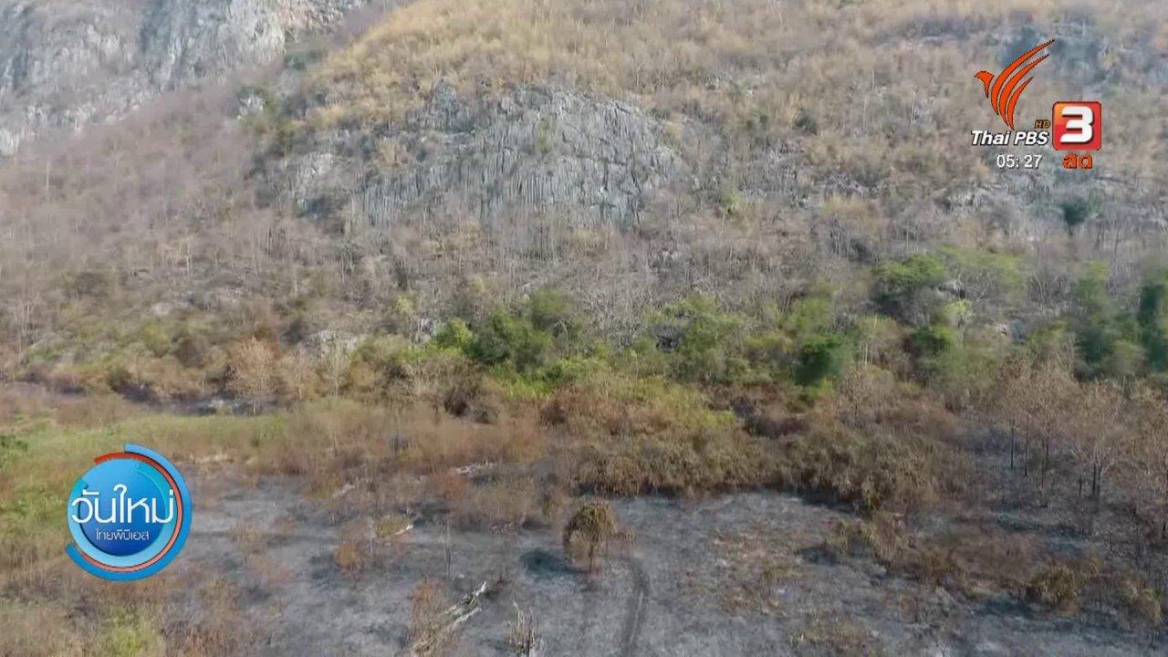 วันใหม่  ไทยพีบีเอส - สำรวจผลกระทบไฟป่าพญาเย็น จ.นครราชสีมา