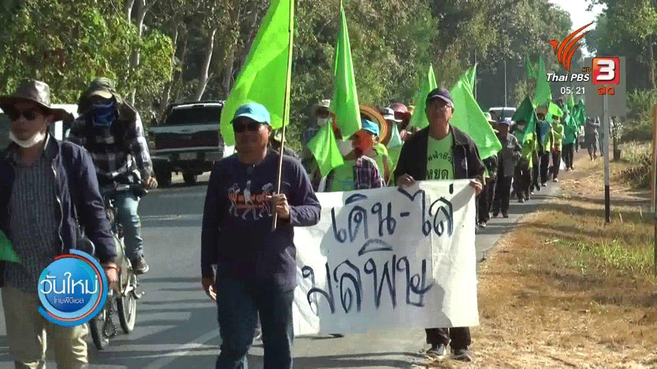 วันใหม่  ไทยพีบีเอส - ชาวบ้านเดินไล่มลพิษ อ้างผลกระทบโรงงานน้ำตาล